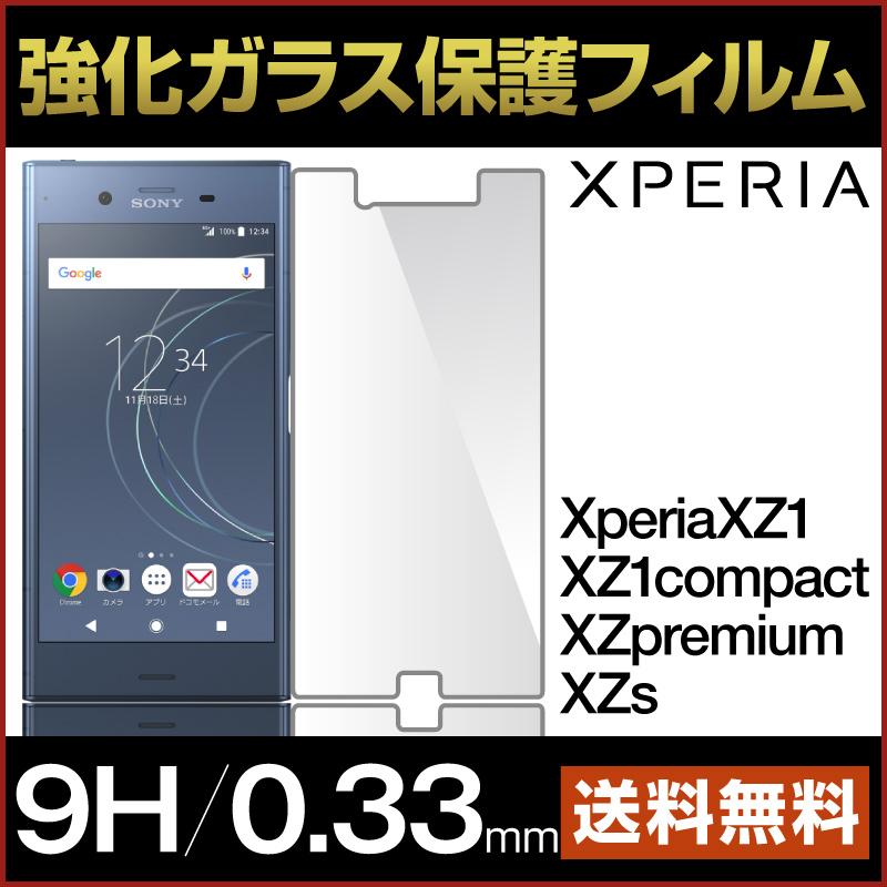 ガラスフィルム Xperia Z SO-02E Xperia Z1 SO-01F SOL23 Xperia Z3 SO-01G SOL26 401SO Xperia Z3 compact SO-02G Xperia Z4 402SO SO-03G SOV31 ブラック ホワイト ゴールド レッド ローズゴールド 9H 指紋防止 気泡防