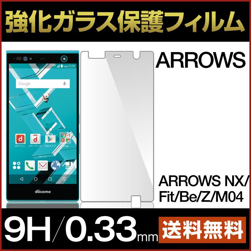 fujitsu 富士通 arrows ガラスフィルム 強化ガラス 保護フィルム 強化ガラスフィルム 強化ガラス保護フィルム arrows nx f-01f fit f-01h nx f-02g nx f-04g be f-05j z m04