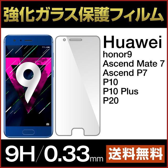 Huawei ファーウェイ ガラスフィルム 強化ガラス 保護フィルム 強化ガラスフィルム 強化ガラス保護フィルム Ascend mate7 P7 P10 lite plus