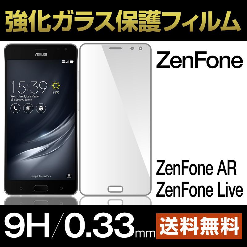 zenfone Zenfone live Zenfone5 Zenfone4 Zenfone4 Max Pro M1 M2 Zenfone4 Selfie ガラスフィルム 強化ガラス 保護フィルム 強化ガラスフィルム 強化ガラス保護フィルム