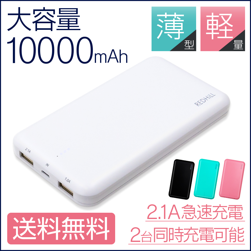 モバイルバッテリー 充電器 iphone android iPhone12 Pro Max mini iPhone 12 iPhone11XS iPhoneXSMax iPhoneXR iphoneX iPhoneSE2 SE2 iPhone8 iphone7 iphone6 ipad xperia xperiaxz xperiaxzs xz1 so01j aquos