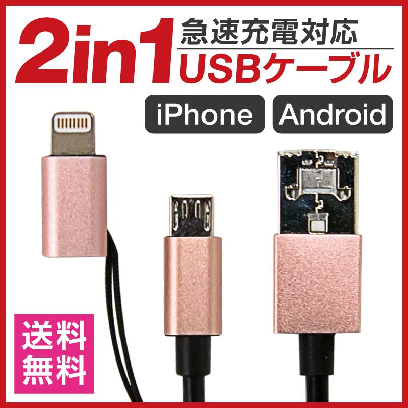 スマホからスマホへ充電ができる! おすそ分け機能付き! スマホからiPhoneやandroidに充電【便利機能】iPhone/android 対応 マルチ接続 OTGケーブル 1.0m 充電 データ転送 ハイスピード USB2.0 5V/2.4A