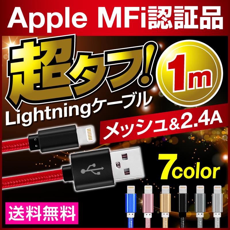Lightningケーブル 認証 ライトニングケーブル 1m iphone7 USBケーブル iPhone6 iphone6s Plus iphone5 ipad Lightning 認証品 充電 コード ケーブル apple認証 アイフォン6 100cm USB 充電器 Mfi 送料無料