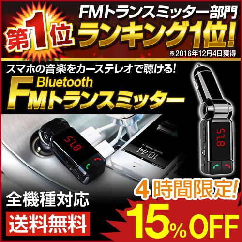 全機種対応 FMトランスミッター bluetooth ブルートゥース iPhone7 Plus iPhone6s 6 Plus カーオーディオ スマホ アイフォン 車 12V/24V シガーソケット USB mp3再生 ハンズフリー 軽量 ノイズキャンセリング【送料無料】