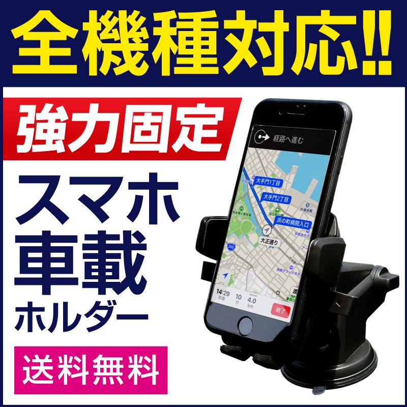 車載ホルダー iPhone スマートフォン スマホホルダー 車載用 車載スタンド スマホスタンド 強力吸盤 伸縮アーム車載ホルダー iPhone7 iPhone7 Plus iPhone6s iPhone6s Plus iPhoneSE 5.5インチ 大型スマホ対応