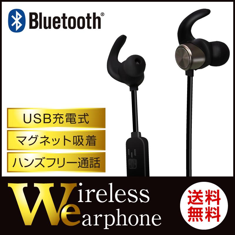 【送料無料】 Bluetooth イヤホン ヘッドホン ワイアレスイヤホン インイヤー式 防汗 スポーツ ランニング 無線 イヤホン bluetooth イヤフォン bluetooth ワイヤレス イヤホンマイク両耳 高音質