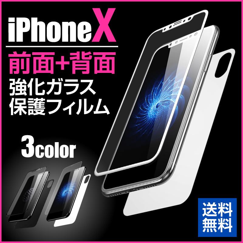 在庫限り!送料無料 iPhoneXS iPhoneX iPhone X ガラスフィルム 全面 iPhoneX用 前面 背面 強化ガラス保護フィルムセット ガラスフィルム 前後 全面保護 3D 指紋 透明 強化ガラスフィルム iphoneXフィルム xガラスフィルム 薄型 硬度9H 高透過率 smgl