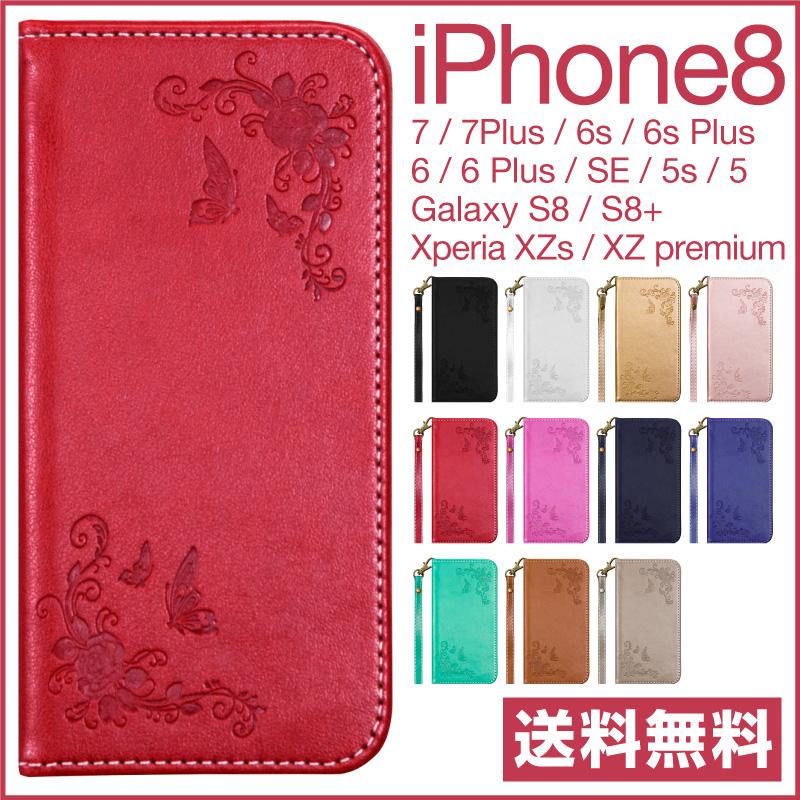 型押し手帳ケース 手帳型ケース iPhoneX iPhone X iPhone8 iPhone7 iPhone7Plus iPhone6s/6 iPhoneSE iPhone5s iPhone5 GalasyS8 GalasyS+ XperiaXZs XperiaXZpremium