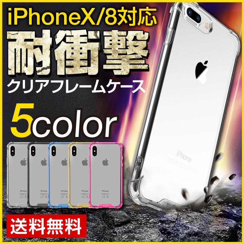 耐衝撃 クリアケース iPhoneX iPhone X iPhone8 iPhone7 iPhone7plus iPhone6s iPhone6 iPhone6sPlus iPhone6plus iPhoneSE iPhone5s iPhone5 Galaxy S8 Galasy S8+ ストラップホール TPU ハイブリッド
