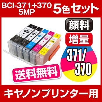 キャノン BCI-371+370/5MP 5色セット 送料無料【増量】キャノンインク 【互換インクカートリッジ】【ICチップ有(残量表示機能付)】 キャノンインク Canon BCI-371XL-5MP-SET 【インキ】 インク・カートリッジ インク【RCP】BCI-371 371 残暑見舞い