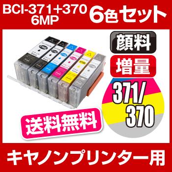 キャノン BCI-371+370/6MP 6色セット 送料無料【増量】キャノンインク 【互換インクカートリッジ】【ICチップ有(残量表示機能付)】 キャノンインク Canon BCI-371XL-6MP-SET 【インキ】 インク・カートリッジ インク【RCP】BCI-371 371 残暑見舞い