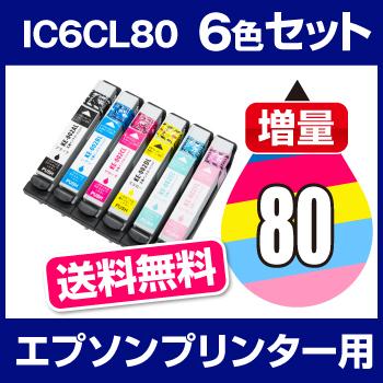 インクカートリッジ エプソンプリンター用 IC6CL80L 6色セット 送料無料【増量】【互換インクカートリッジ】【ICチップ有(残量表示機能付)】IC80L-6CL-SET 【インキ】 インク・カートリッジ プリンターインク インク 純正 純正インク から乗り換え