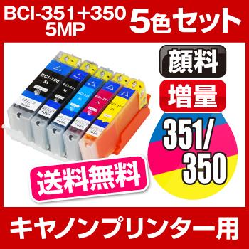 インクカートリッジ キャノン キャノン BCI-351+350/5MP 5色セット 送料無料【増量】 【互換インクカートリッジ】【ICチップ有(残量表示機能付)】 キャノンインク Canon BCI-I351XL-5MP-SET 【インキ】 インク・カートリッジ インク BCI-351 351