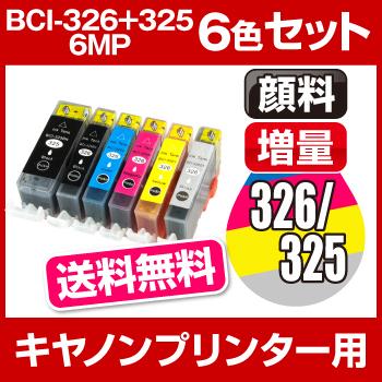 キヤノン bci-326 325/6mp 6色セット キャノン【互換インクカートリッジ】【ICチップ有(残量表示機能付)】キャノンインク Canon BCI-I326-6MP-SET 【インキ】 インク・カートリッジ マルチパック 326 325 6色 から乗り換え多数 bci-326