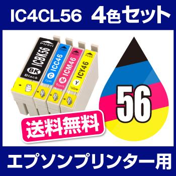 エプソンプリンター用 IC4CL56-46 4色セット 【互換インクカートリッジ】 【ICチップ有(残量表示機能付)】 IC56-46-4CL-SET 【インキ】 インク・カートリッジ