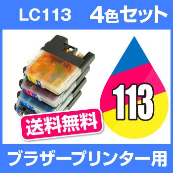 ブラザー インク LC113-4PK 4色 【互換インクカートリッジ】 ブラザー LC113 Brother 【インキ】 インク・カートリッジ から乗り換え多数