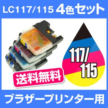 ブラザー インク LC117/115-4PK 4色パック 【互換インクカートリッジ】【増量】【ICチップあり】 互換 ブラザー LC117-115 Brother 【インキ】 インク・カートリッジ インクカートリッジ