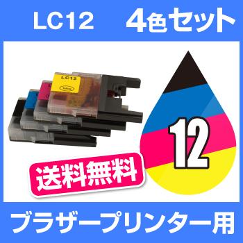 ブラザー インク LC12-4PK 4色セット 【互換インクカートリッジ】 brother LC12-4PK-SET 【インキ】 インク・カートリッジ から乗り換え多数