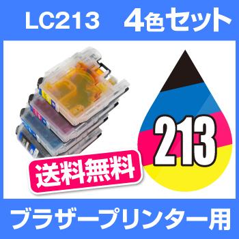 送料無料 ブラザー インク time-lc213-4pk-set 互換 ブラザー lc213 Brother インク