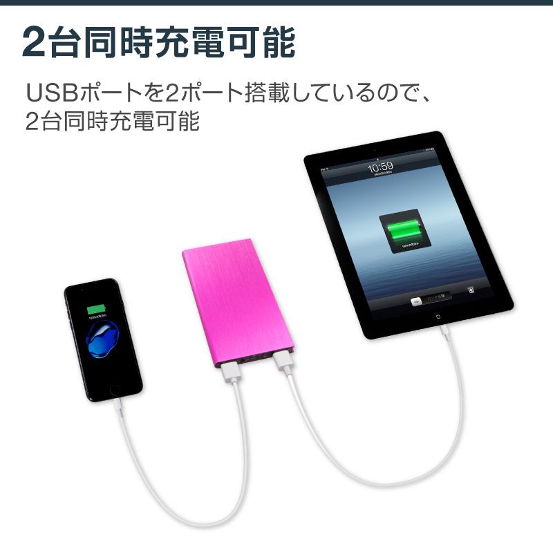 モバイルバッテリー 大容量 軽量 8800mah 送料無料 極薄 バッテリー iphone iPhone7 Plus アイフォン7 iPhone6 plus iPhone6 iPhone6s iPhone5 iPhoneSE スマホ 充電器 急速充電 薄型