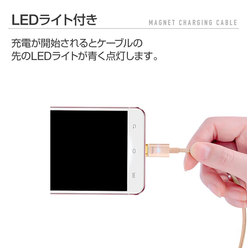 【Type-C対応 】 マグネットケーブル LED付き Micro 8pin Type-C USB-C ケーブル USBケーブル iPhoneケーブル iPad 充電ケーブル 磁石ケーブル 急速充電 防塵 スマホケーブル充電器 断線しにくい 頑丈 磁力接続 1.2m