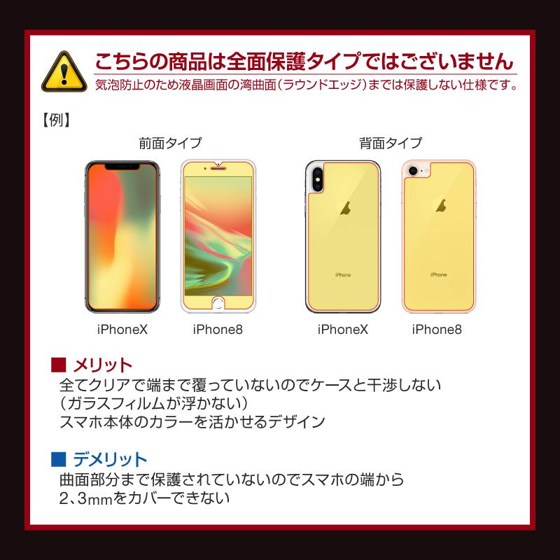 在庫限り!送料無料 iPhoneXS iPhoneX iPhone X ガラスフィルム iPhoneSE2 SE2 iphone8 iPhone7 ケース iphone7 ガラスフィルム iphone7 plus ケース 保護フィルム ガラスフィルム 送料無料 強化ガラスフィルム iphone7ケース アイフォン7 ケース ゴリラガラス  smcs