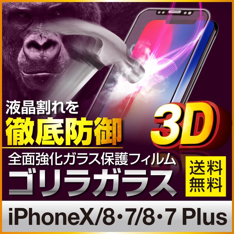 送料無料 iPhoneX iPhone X ゴリラガラス 3D ガラスフィルム iPhone8 強化ガラス 保護フィルム 強化ガラスフィルム 強化ガラス保護フィルム 全面保護
