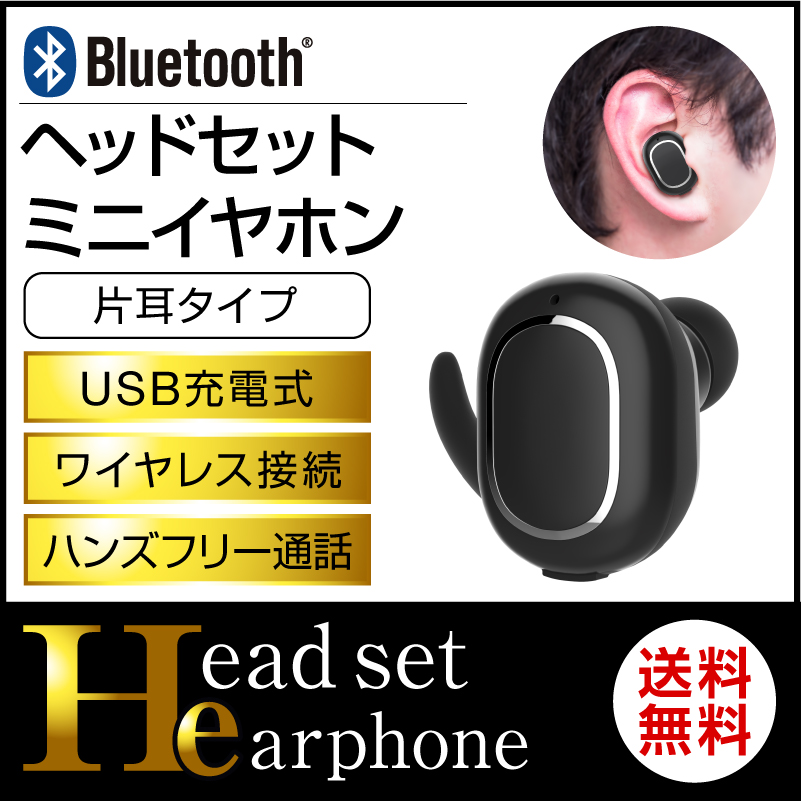 jablue:J02 bluetooth mini earphone black smep 【市ブ】