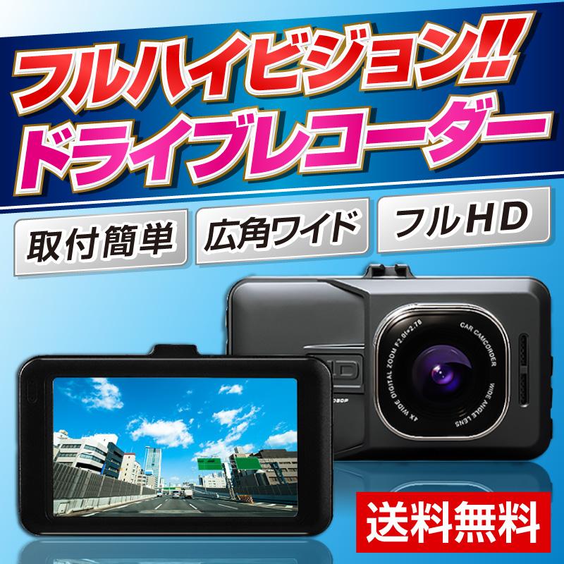 送料無料 ドライブレコーダー G-センサー搭載 常時録画 高画質フルHD 衝撃録画 音声録音 LED信号機対応 ドラレコ 車載カメラ 日本語 マニュアル 高機能ドライブレコーダー DR 映像記録型
