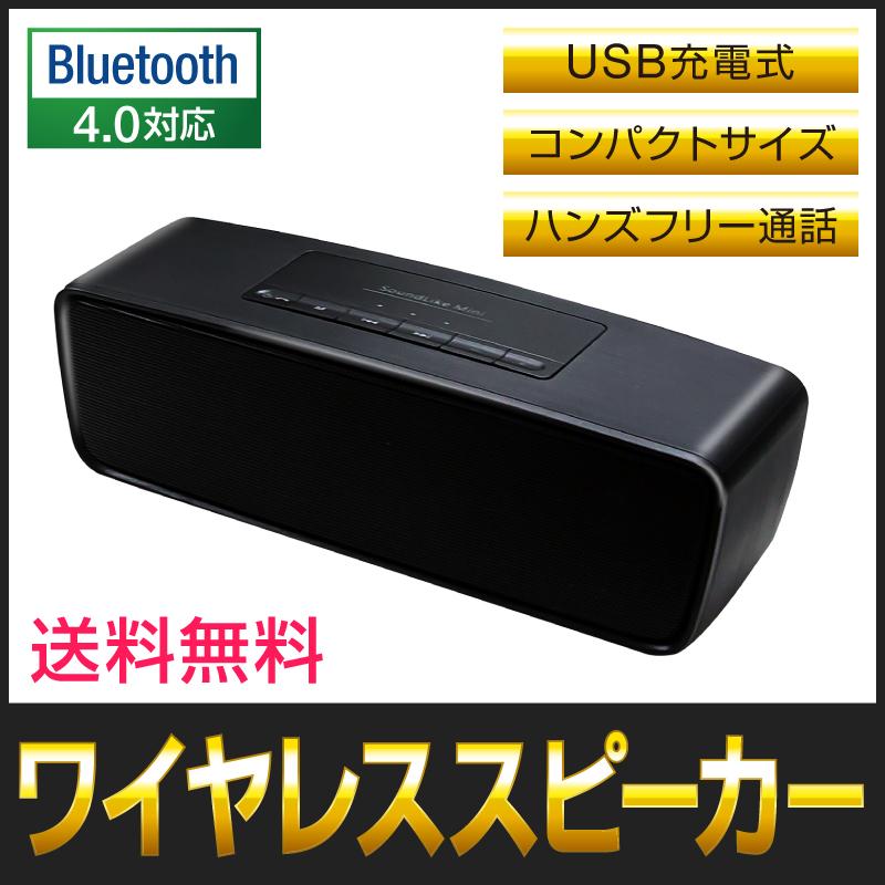 【送料無料】bluetoothスピーカー bluetoothスピーカー ワイヤレス ブルートゥース 高音質 重低音 大音量 ハンズフリー 通話マイク内蔵 iPhone8 iPhoneX 対応 アウトドア