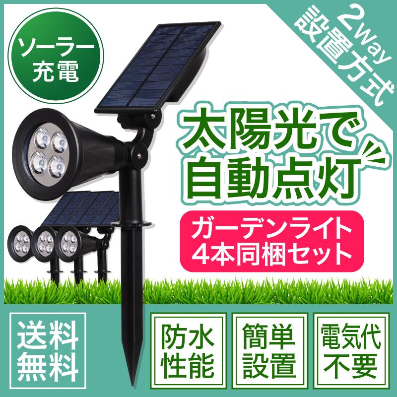 4個同梱 ソーラーライト 屋外 センサーライト 屋外 センサーライト ライト 防犯ライト ソーラー充電 LED 防水 LED スポットライト ガーデンライト 庭 玄関 夜釣り 180°角度調整可 s17f