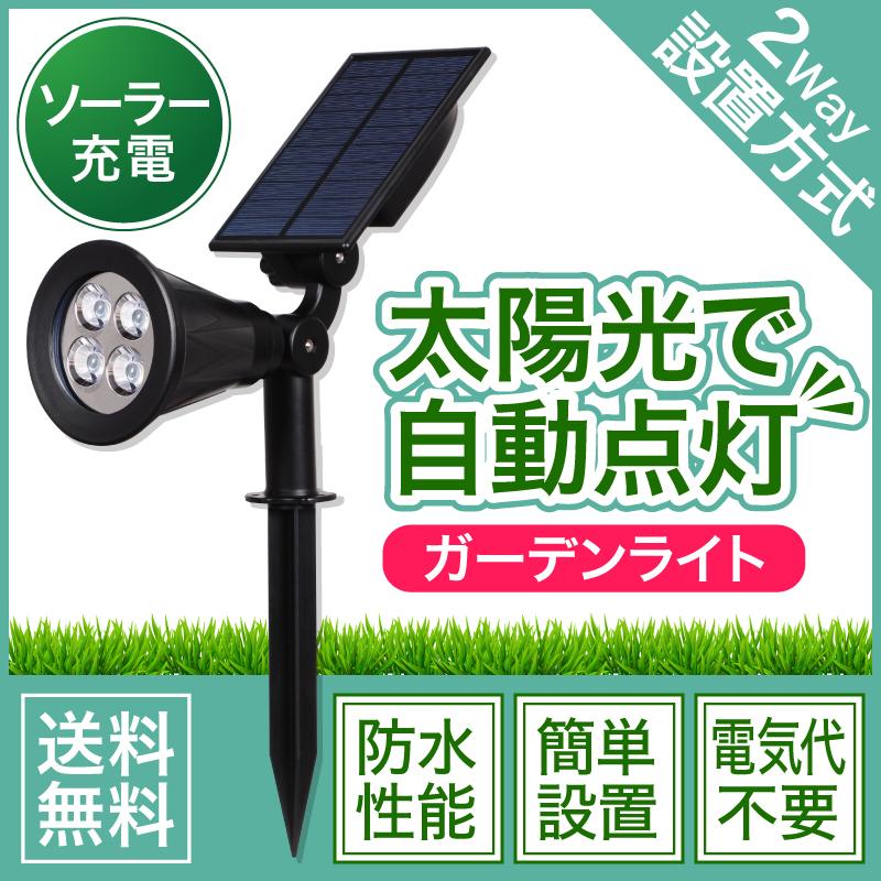 ソーラーライト 屋外 センサーライト 屋外 センサーライト 人感センサー ライト 防犯ライト ソーラー充電 LED 防水 LED スポットライト ガーデンライト 庭 玄関 夜釣り 180°角度調整可 s17f