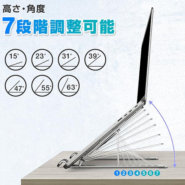 ノートPCスタンド ノートパソコンスタンド パソコンスタンド pcスタンド タブレットスタンド スタンド アルミスタンド ラップトップスタンド ノートパソコン ゲーミングPC ゲーム テレワーク 持ち運び ノート コンパクト 17インチまで対応 ノートpc