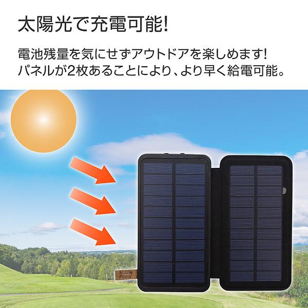 ソーラーチャージャー モバイルバッテリー 充電器 ソーラー充電器 iphone android iPhone11 iPhone11 Pro iPhone11 Pro Max iPhoneXS iPhoneXSMax iPhoneXR iphoneX iphone8 ipad xperia アイフォン 16000mah 急速充電 残量表示 LEDライト機能付き pse 認証