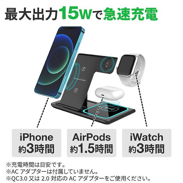 ワイヤレス充電器 充電スタンド Qi急速充電 iphone おしゃれ android apple アイフォン apple watch airpods pro イヤホン ipad usb usb-c エアーポッズ エクスペリア 3in1 18W Airpods 置くだけで充電 3台同時充電可能 安全保護機能 充電 ケーブル
