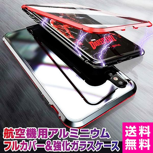 iphoneケース スマホケース バンパーケース 携帯ケース クリアケース iphone iPhoneXS iPhoneXSMax iPhoneXR iphoneX iphone8 iphone7 iphone8 Plus iphone7 Plus アルミバンパー 両面ガラスケース 航空機用アルミニウム製 背面強化ガラス