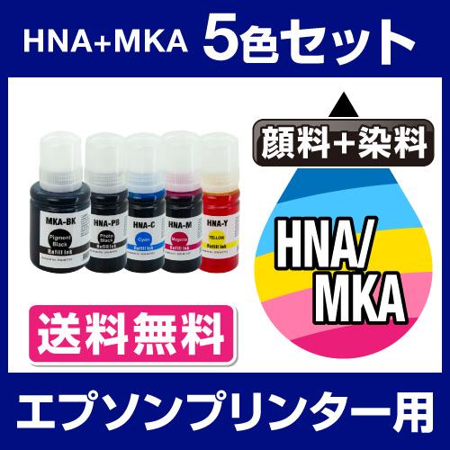 エプソンプリンター用 互換インクボトル hna mka 5色セット【ICチップ有(残量表示機能付)】EPSON EP社