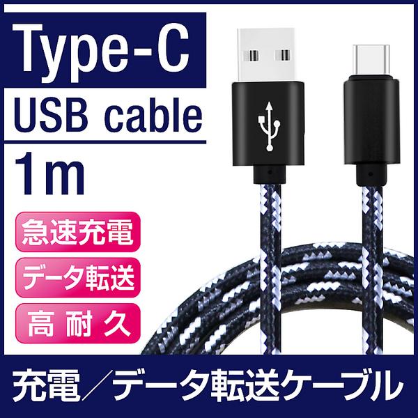 【メール便送料無料】type c ケーブル usb type-c ケーブル 急速充電対応TYPE-Cコネクタ usb タイプc type-c usb type c ケーブル 100cm