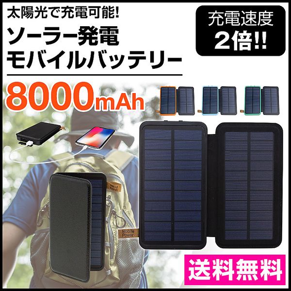 モバイルバッテリー 充電器 ソーラー充電器 iphone android iPhone11 iPhone11 Pro iPhone11 Pro Max iPhoneXS iPhoneXSMax iPhoneXR iphoneX iphone8 ipad xperia xperiaxz xperiaxzs xz1 8000mah 急速充電 残量表示 pse 認証