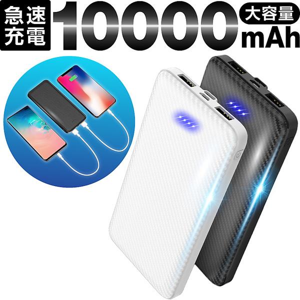 モバイルバッテリー 充電器 iphone android iPhone12 Pro Max mini iPhone 12 iPhone11XS iPhoneXSMax iPhoneXR iphoneX iphone8 iphone7 iphone6 ipad xperia xperiaxz xperiaxzs xz1 so01j aquos ds 3dsll アンドロイド 2色