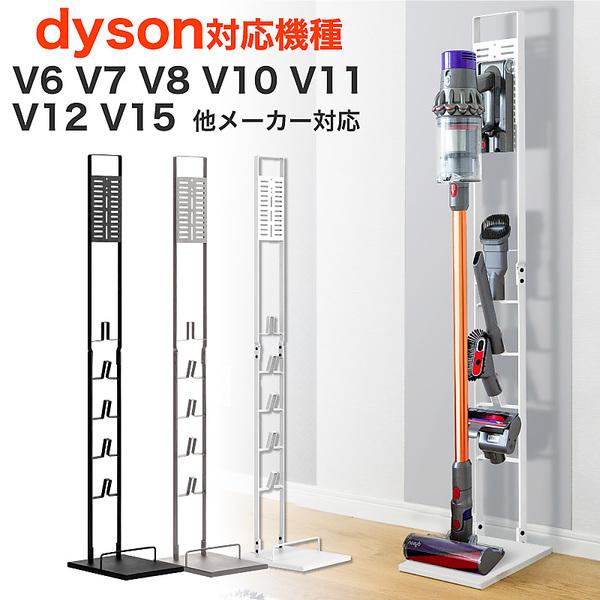 ダイソン用スタンド dyson SV18 V11 V10 V8 V7 V6 slim スリム アイリスオーヤマ 東芝 マキタ 対応 収納スタンド コードレス掃除機 他機種対応 クリーナ― クリーナ―スタンド タワー