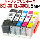 キヤノンプリンター用 互換インク BCI-380XL+381XL 5色マルチパックセット【ICチップ有(残量表示機能付)】CANON