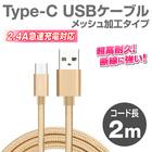 usb Type-Cケーブル Type-C 長さ 2m 急速充電 データ転送 USBケーブル Xperia XZs/Xperia XZ/Xperia X compact 充電 充電器 スタイリッシュ