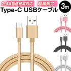 usb Type-Cケーブル Type-C 長さ 3m 急速充電 データ転送 USBケーブル Xperia XZs/Xperia XZ/Xperia X compact 充電 充電器 スタイリッシュ