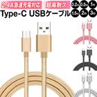 usb Type-Cケーブル Type-C 長さ 0.25m 0.5m 1m 1.5m 急速充電 データ転送 USBケーブル Xperia XZs/Xperia XZ/Xperia X compact 充電 充電器 スタイリッシュ