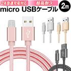 micro USBケーブル マイクロUSB Android用 2m 充電ケーブル スマホケーブル 充電器 Xperia Galaxy AQUOS モバイルバッテリー 急速充電 データ転送 Xperia XZs/Xperia XZ/Xperia X compact 充電 スタイリッシュ