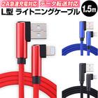 充電ケーブル iPhoneケーブル ケーブル アイフォン充電ケーブル L字 USBケーブル 1.5m iPad用 L型 データ伝送 iPhone 11 ナイロン編み iPhone12 12 pro max mini