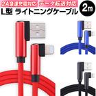 充電ケーブル iPhoneケーブル ケーブル アイフォン充電ケーブル L字 USBケーブル 2m iPad用 L型 データ伝送 iPhone 11 ナイロン編み iPhone12 12 pro max mini