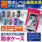 防水ケース 送料無料 全機種対応 スマホケース iPhone7 iPhone7Plus iPhone6s Plus 6 Plus SE 5s 5 アイフォン6s 携帯 ケース スマートフォン 防水カバー スマホカバー 大きめ IPX8 海 プール お風呂 写真・水中撮影 ダイビング 財布代わりにお金収納 アイコス iQOS