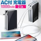 モバイルバッテリー ac充電器一体型 充電器 iphone android iPhone12 Pro Max mini iPhone 12 SE2 11 XS MAX X XR iPhone8 iphone7 iphone6 iphone5 ipad xperia xperiaxz xperiaxzs xz1 so01j aquos ds 3dsll アンドロイド